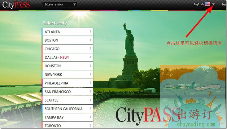 美国城市旅游通票攻略 用citypass城市通票 轻松玩遍全美景点