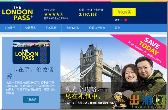 london pass优惠码 london pass 攻略 london pass官网购买攻略 london pass促销代码