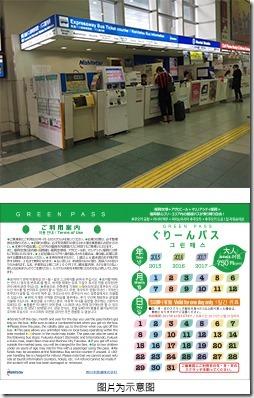 nishitetsu_bus_img01