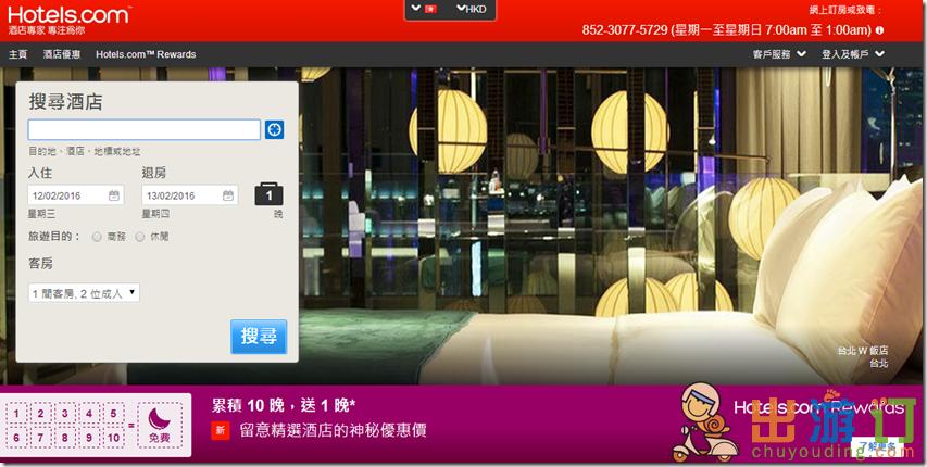 hotels优惠码2016 hotels折扣代码 香港站 预订全球酒店折扣码优惠
