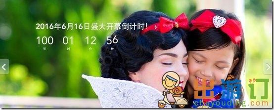 上海迪士尼乐园开园倒计时100天 附上内部实景照片