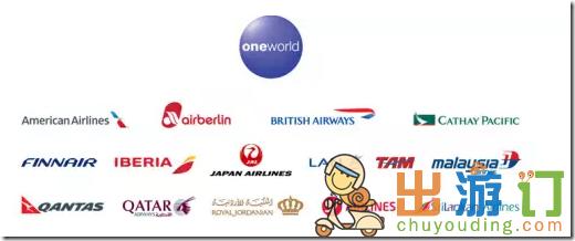 寰宇一家成员航空公司列表 航空常旅客计划入门讲解
