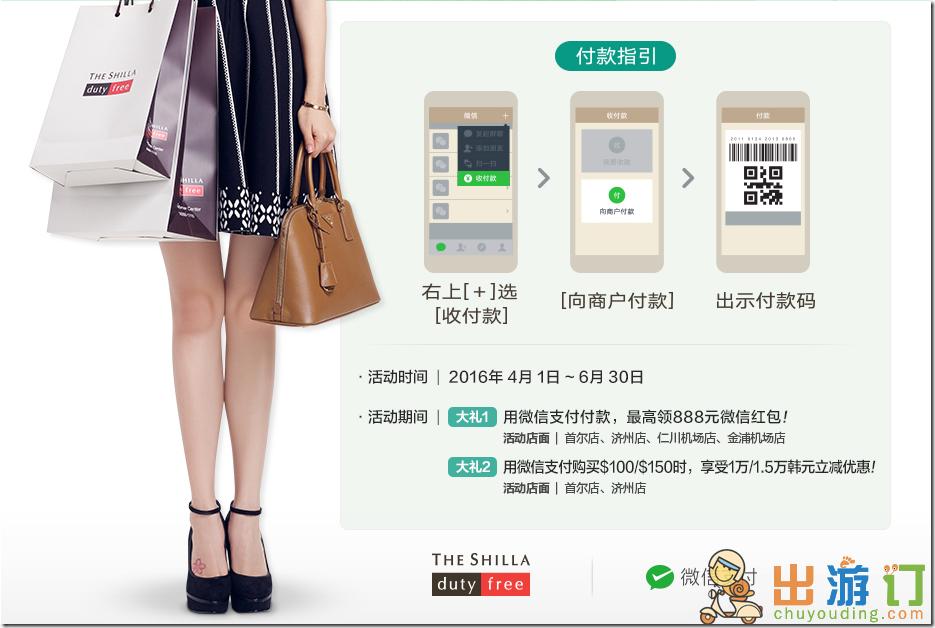 新罗免税店微信支付888元红包等你拆
