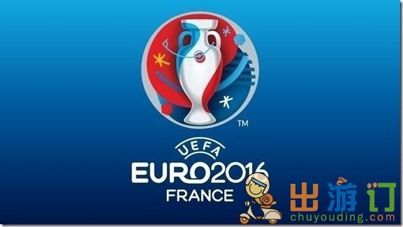 2016法国欧洲杯门票购买攻略指南