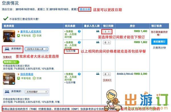 全球酒店预订网站Booking预订流程攻略中文教程