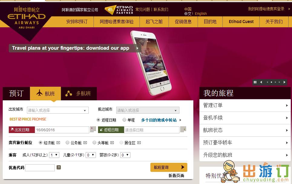 阿提哈德航空一周年限时促销 香港往返欧洲多地,含税2900元起