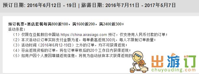 亚航2016年大促时间 2016亚洲航空大促 满800返现100 可累计