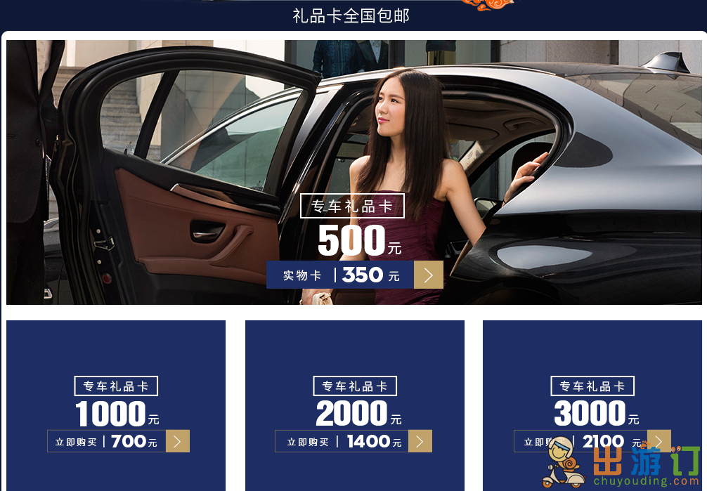 神州专车中秋礼品卡7折优惠 神州专车200元储值卡仅需140