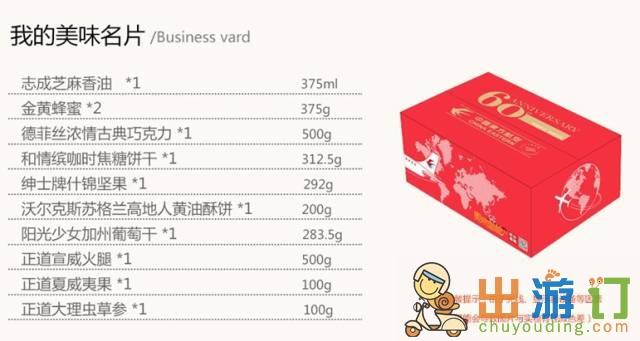 2017东方航空这次会员日 60积分抢年货礼包 美味礼盒 东方万里行积分 现金红包最高快来抽1888大礼包