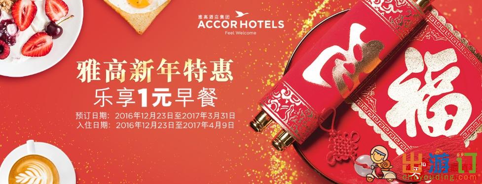 accorhotels雅高酒店优惠2017 一元早餐