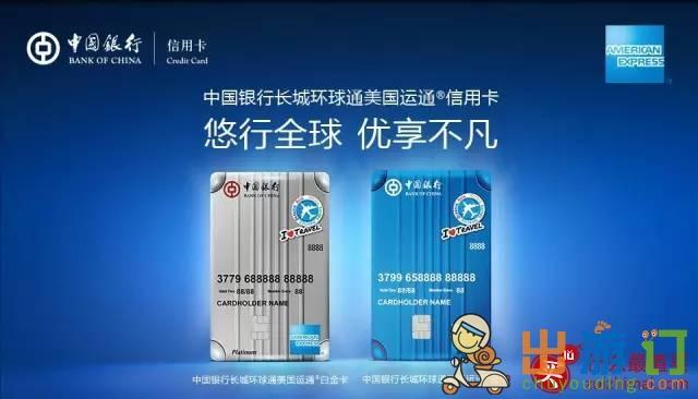 中国银行长城环球通美国运通®信用卡今日起正式开放申请!