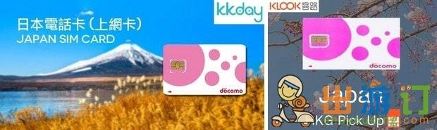 日本上網卡(SIM卡)購買攻略與使用情況分享