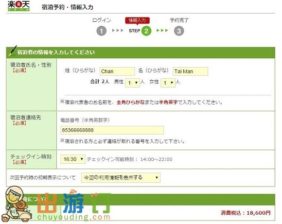 Rakuten Travel Booking_03