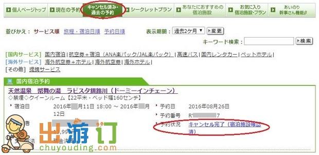 日本樂天旅行取消訂房