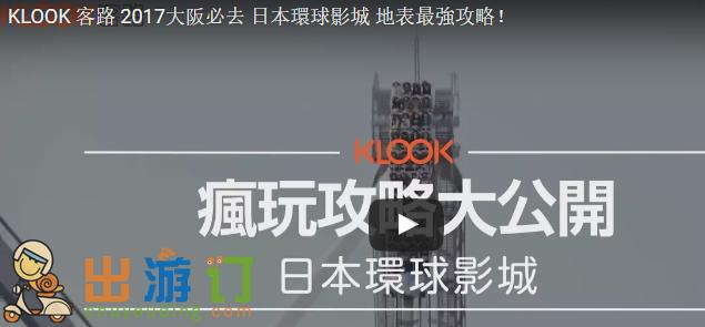 大阪環球影城門票優惠及攻略2017:小小兵樂園情報、門票價格比較、快速通關怎麼買!