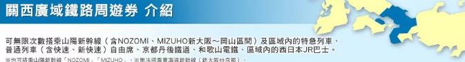 關西廣域鐵路周遊券:關西廣域鐵路周遊券 指定席/香港/购买/优惠