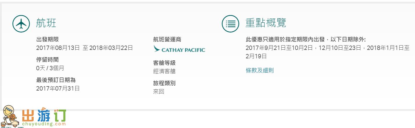 國泰航空 優惠機票2017 奧克蘭經濟客艙特惠票價 港幣4,400元*起