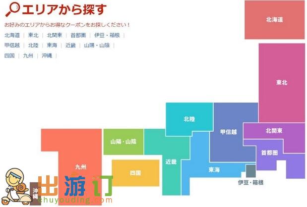 日本樂天訂房優惠:樂天旅行最新住宿折扣券(2017/7/25更新)