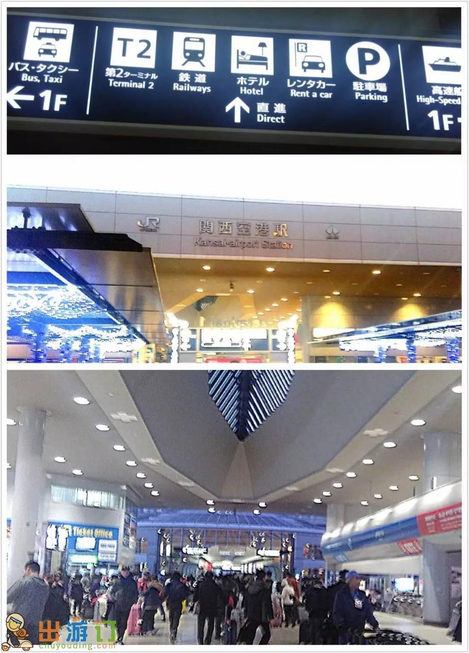 關西機場完全攻略-交通、購物等