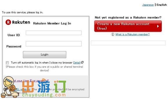 樂天市場會員登記的方法和步骤