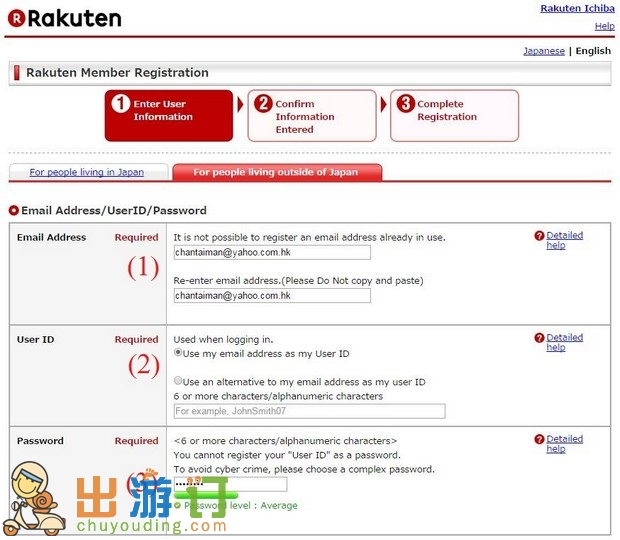 Rakuten Market Member Register (new)_02