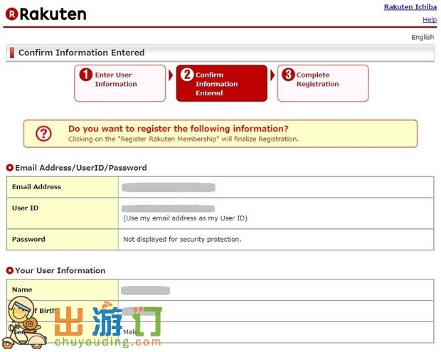 Rakuten Market Member Register (new)_04