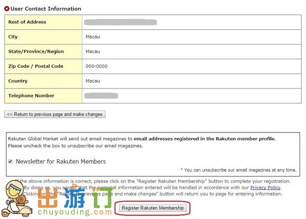Rakuten Market Member Register (new)_05