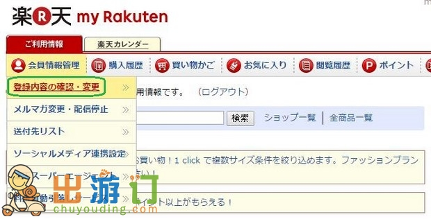 Rakuten Market Member Register (new)_08