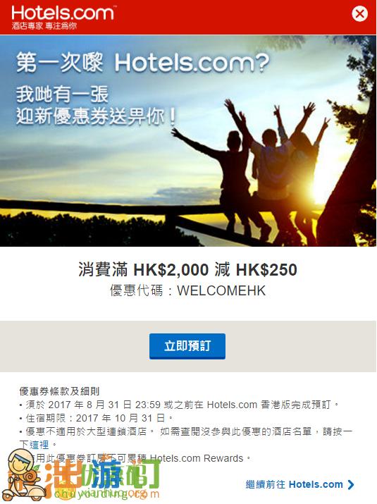 hotel.com優惠代碼2017 消費滿 HKpng,000 減 HK0