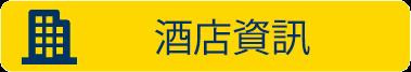 台灣/台北自由行旅遊套票 機票+酒店低至4折優惠  台灣自由行套票民宿套票優惠
