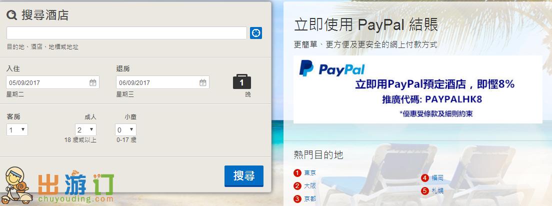 hotels.com.hk 優惠代碼/hotels.com code 2017
