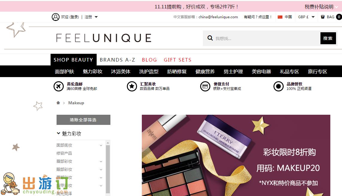 feelunique優惠碼2017-11.11提前購,專場兩件7折-feelunique折扣代碼-feelunique台灣