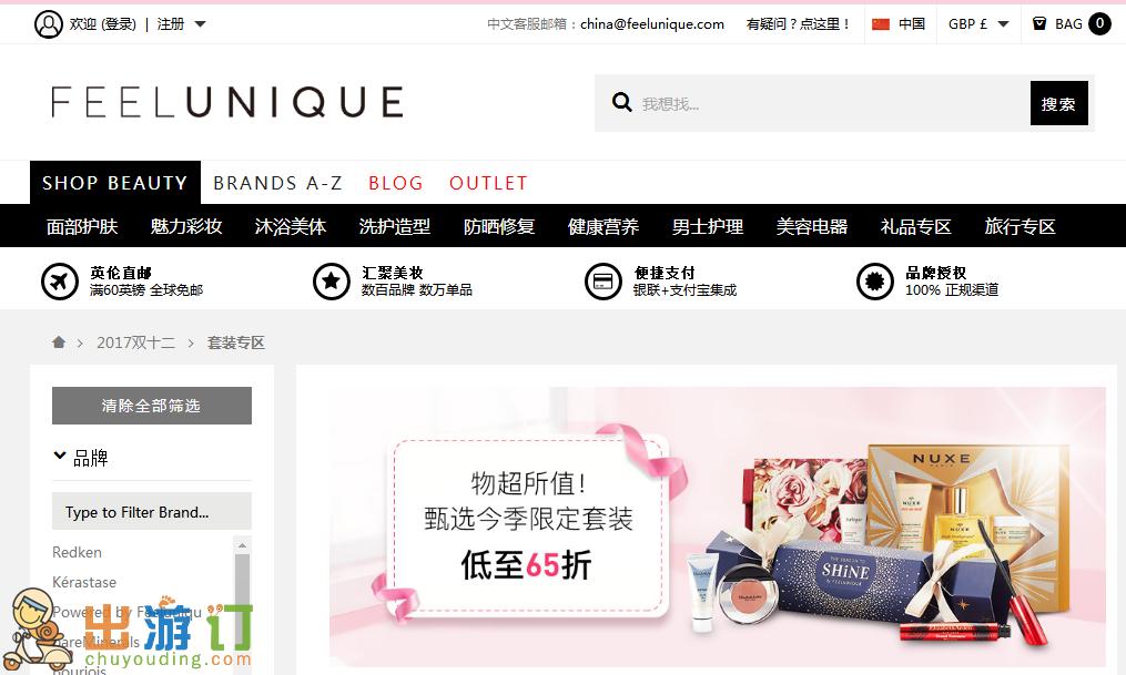 Feelunique優惠碼2017-Feelunique中文官網優惠,超值今季限定套裝低至65折