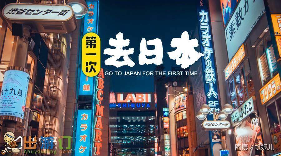 日本自由行攻略之攻略篇魔灵召唤大全平民签证图片
